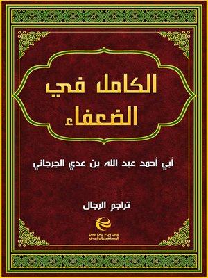 cover image of الكامل في ضعفاء الرجال