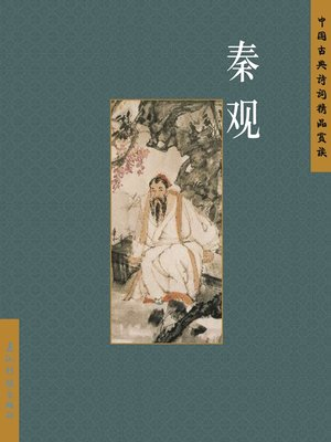 cover image of 秦观(Qin Guan)