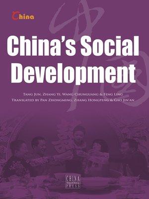 cover image of 中国社会(China's Social Development)