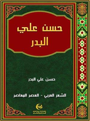 cover image of حسن علي البدر