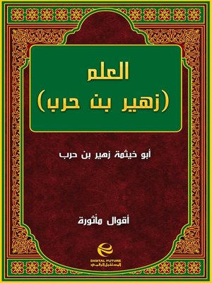 cover image of العلم (زهير بن حرب)