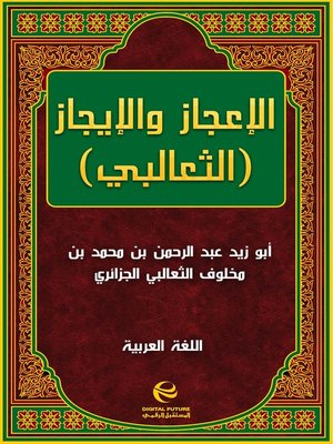 cover image of الإعجاز والإيجاز (الثعالبي)