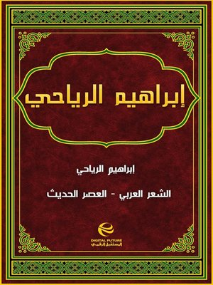 cover image of إبراهيم الرياحي