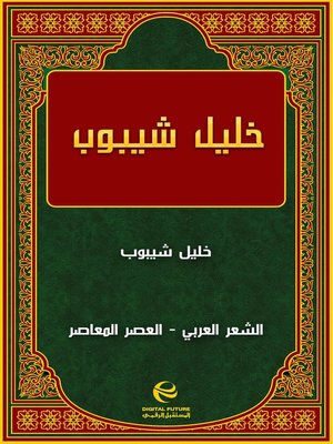 cover image of خليل شيبوب