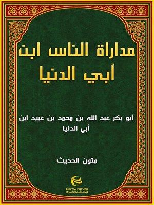 cover image of مداراة الناس ابن أبي الدنيا