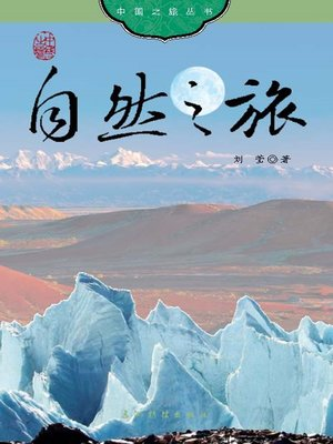 cover image of 自然之旅(Natural Wonders in China)