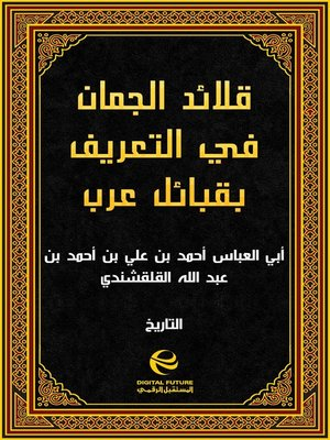 cover image of قلائد الجمان في التعريف بقبائل عرب الزمان