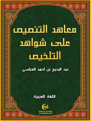 cover image of معاهد التنصيص على شواهد التلخيص - جزء 2