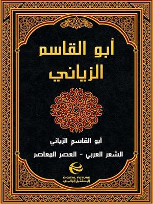 cover image of أبو القاسم الزياني
