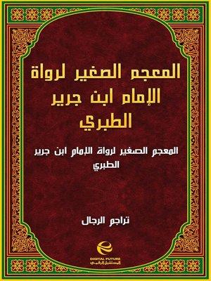 cover image of المعجم الصغير لرواة الإمام ابن جرير الطبري