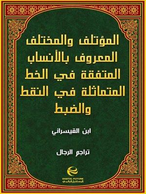 cover image of المؤتلف والمختلف المعروف بالأنساب المتفقة في الخط المتماثلة في النقط والضبط