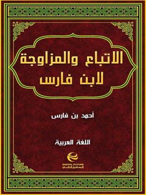cover image of الاتباع والمزاوجة لابن فارس