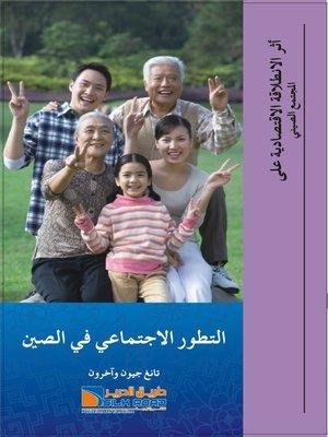 cover image of المجتمع الصيني (中国社会)