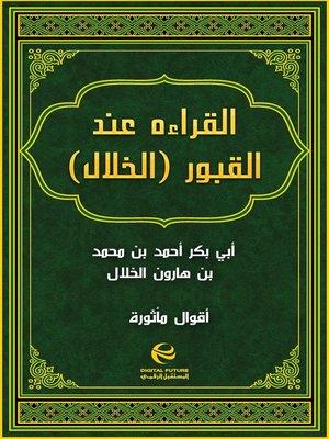 cover image of القراءه عند القبور (الخلال)