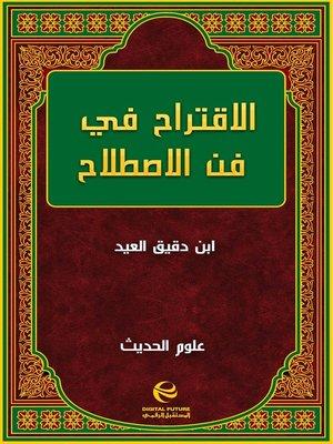 cover image of الاقتراح في فن الاصطلاح
