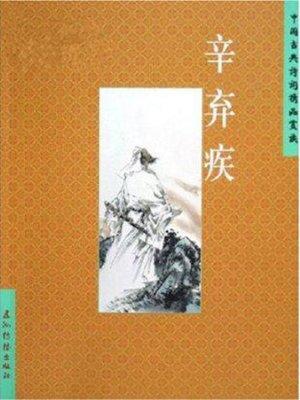cover image of Xin Qiji (辛弃疾中国古典诗词精品赏读丛书)