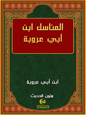 cover image of المناسك ابن أبي عروبة
