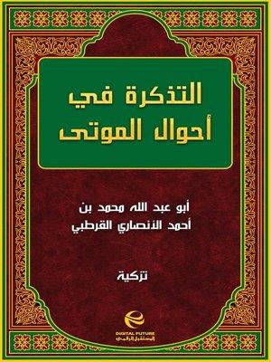 cover image of التذكرة في أحوال الموتى