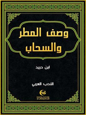 cover image of وصف المطر والسحاب