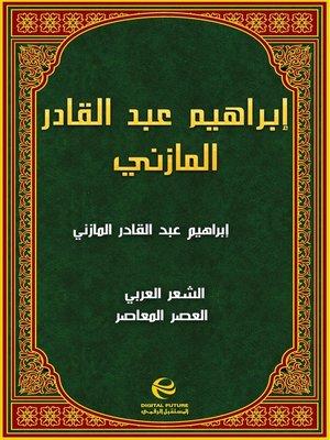 cover image of إبراهيم عبد القادر المازني