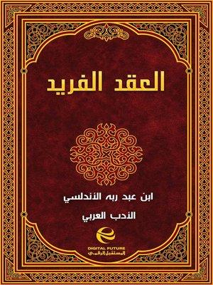 cover image of العقد الفريد - جزء 1
