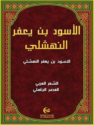 cover image of الأسود بن يعفر النهشلي