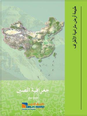 cover image of جغرافيا الصين (中国地理 )