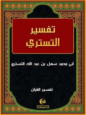 cover image of تفسير التستري