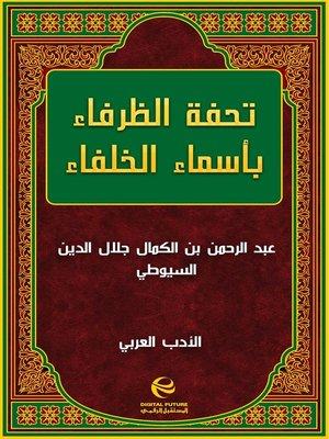 cover image of تحفة الظرفاء بأسماء الخلفاء