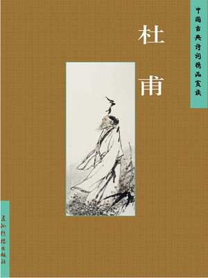 cover image of 杜甫(Du Fu)