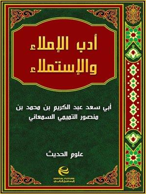 cover image of أدب الإملاء والإستملاء