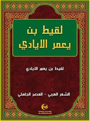 cover image of لقيط بن يعمر الايادي