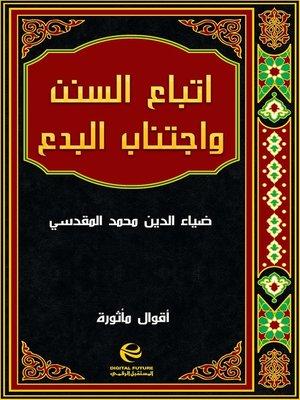 cover image of اتباع السنن واجتناب البدع