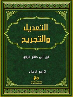 cover image of التعديل والتجريح