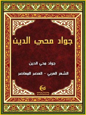 cover image of جواد محي الدين