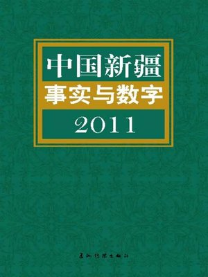 cover image of The Facts and Figures on Xinjiang,China, 2012 (中国新疆事实与数字2011)