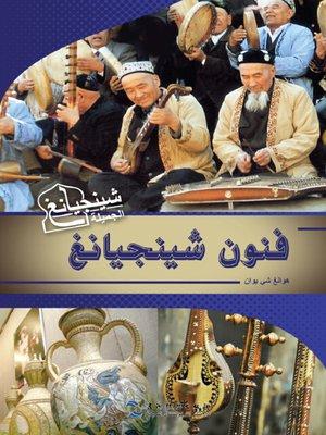 cover image of شينجيانغ الأسطورة (传奇新疆)
