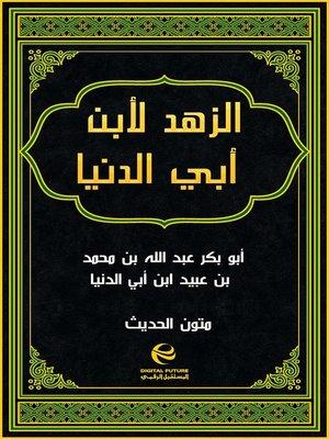 cover image of الزهد لأبن أبي الدنيا