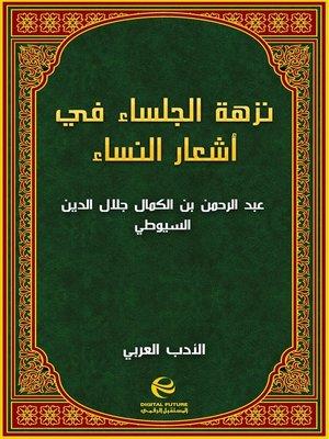 cover image of نزهة الجلساء في أشعار النساء