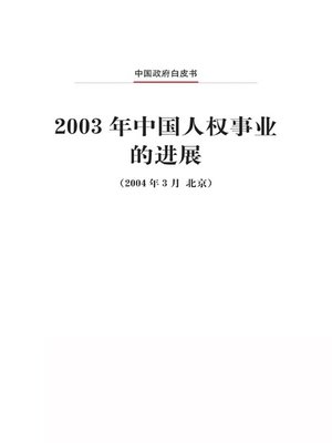 cover image of 2003年中国人权事业的进展 (Progress in China's Human Rights Cause in 2003)