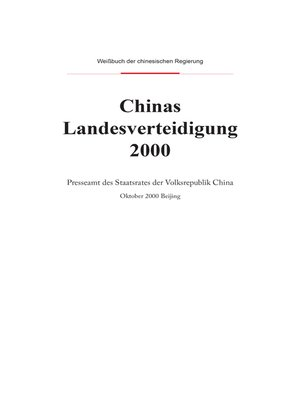 cover image of 2000年中国的国防 (China's National Defense in 2000)