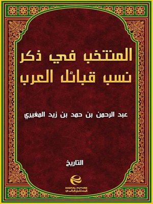 cover image of المنتخب في ذكر نسب قبائل العرب - جزء 2