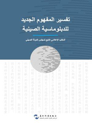 cover image of قراءات في المفهوم الجديد للدبلوماسية الصينية (解读中国外交新理念)