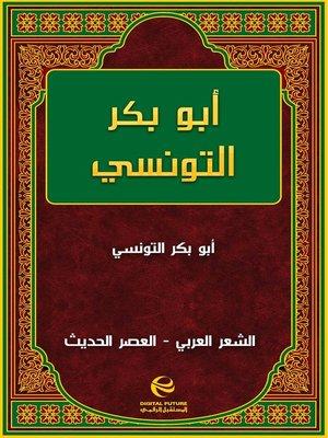 cover image of أبو بكر التونسي