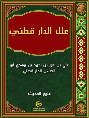 cover image of علل الدارقطني