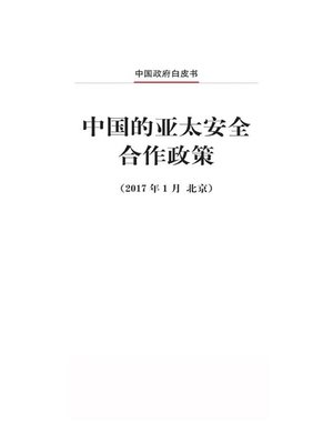 cover image of 中国的亚太安全合作政策 (China's Policies on Asia-Pacific Security Cooperation)