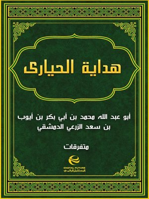cover image of هداية الحيارى