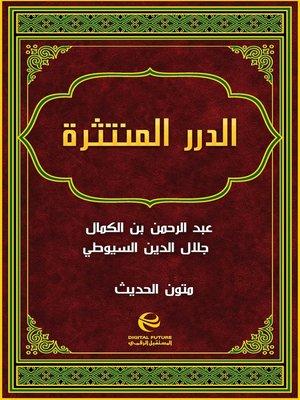 cover image of الدرر المنتثرة