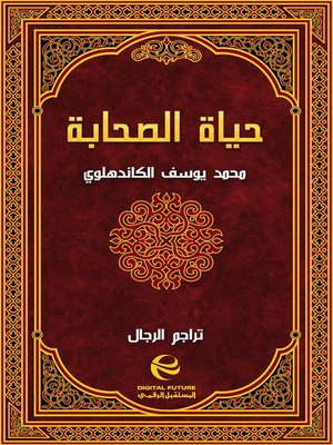 cover image of حياة الصحابة