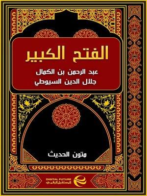 cover image of الفتح الكبير